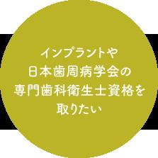 インプラントや日本歯周病学会の専門歯科衛生士資格を取りたい