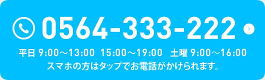 0564-333-222